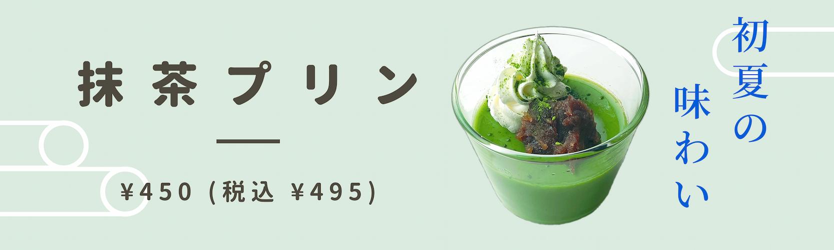 バナー-抹茶プリン